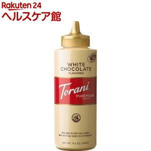 トラーニ フレーバーソース ホワイトチョコレートソース(468g)【Torani(トラーニ)】