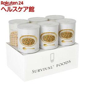 サバイバルフーズ 小缶 野菜シチューのファミリーセット(6缶入(15食相当))【サバイバルフーズ】[保存食]