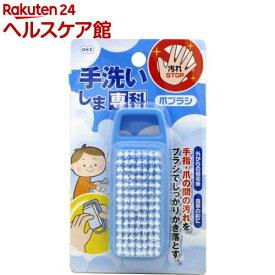 手洗いしま専科 爪ブラシ(1コ入)