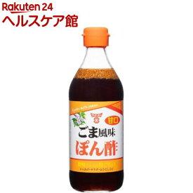 フンドーキン ごま風味ぽん酢(360ml)【more30】【フンドーキン】