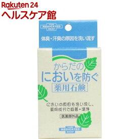 からだのにおいを防ぐ 薬用石鹸(110g)