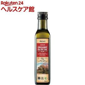 オーサワ カナーン 有機 オリーブオイル ルミ種(250ml)【オーサワ】