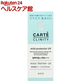 カルテ クリニティ マイルド プロテクター UV(50ml)【spts8】【カルテ クリニティ】[日焼け止め]