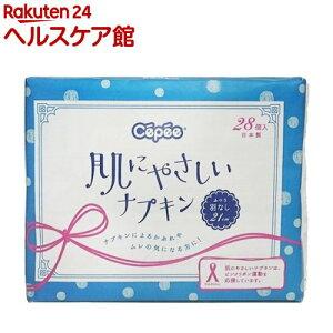 セペ 肌にやさしいナプキン(28コ入)【セペ】