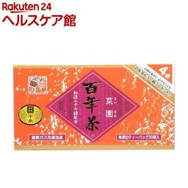 百年茶 赤箱 菜園 煮出し用ティーバッグ(30袋入)【百年茶】