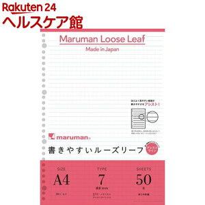 書きやすいルーズリーフ アシストライン A4 7mm罫線 アシストライン L1140(50枚入)【書きやすいルーズリーフ】