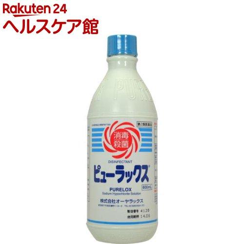【第2類医薬品】ピューラックス(600mL)【ピューラックス】