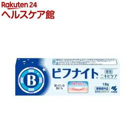小林製薬 薬用びふナイト(18g)【more20】【びふナイト】
