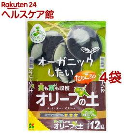 オリーブの土(12L*4袋セット)