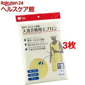 プラスハート 入浴介助用エプロン M-Lサイズ イエロー 74772(3枚セット)【プラスハート】