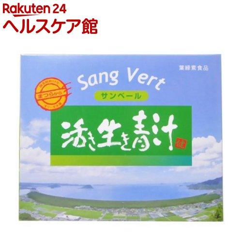 サンベール 活き生き青汁(180g)【サンベール】