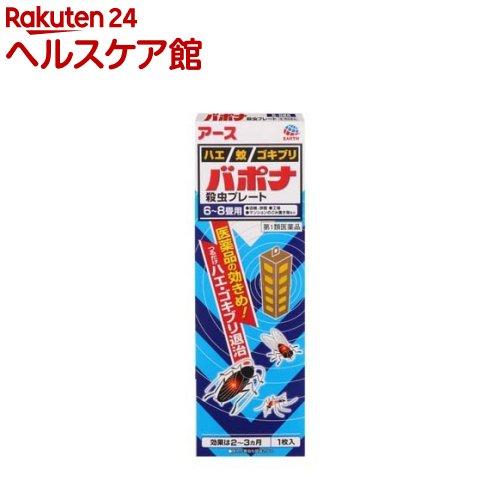 【第1類医薬品】バポナ 殺虫プレート(1枚入)【バポナ】