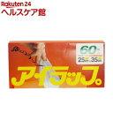 アイラップUF ポリ袋(60枚入)【more99】【pickUP99】