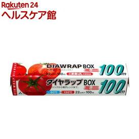 ダイヤラップボックス ミニ 22cm*100m(1コ入)【more30】