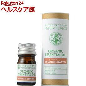 ハイパープランツ オーガニックエッセンシャルオイル オレンジ(スイート)(5ml)【ハイパープランツ】
