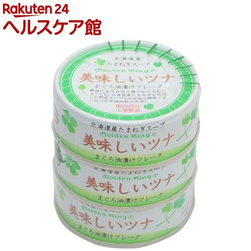 美味しいツナ 油漬け(70g*3缶入パック)【伊藤食品】