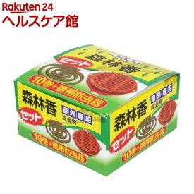 コダマ 森林香 10巻+携帯防虫器セット(1セット)【コダマ】
