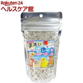 自然派宣言 手洗いボレー粉(200g)【more30】【黒瀬ペットフード】