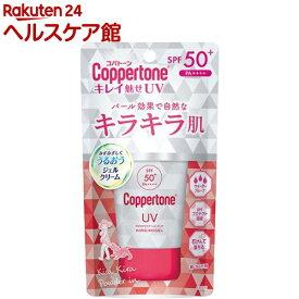 コパトーン パーフェクトUVカットキレイ魅せk(40g)【spts8】【コパトーン】[日焼け止め]