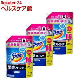 アタック 消臭ストロングジェル 洗濯洗剤 つめかえ用(1.45kg*3袋セット)【消臭ストロング】