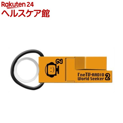 I'netTV ワールドシーカー 2機能タイプ MEINETV2-OR オレンジ(1コ入)【I'netTV】【送料無料】