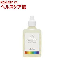オーラソーマ ポマンダー P01 オリジナルホワイト(25mL)【オーラソーマ】