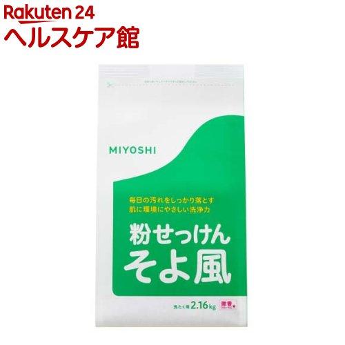 ミヨシ石鹸 そよ風 粉せっけん(2.16kg)【そよ風】