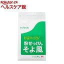 ミヨシ石鹸 そよ風(2.16kg)【rank】【7_k】【そよ風】