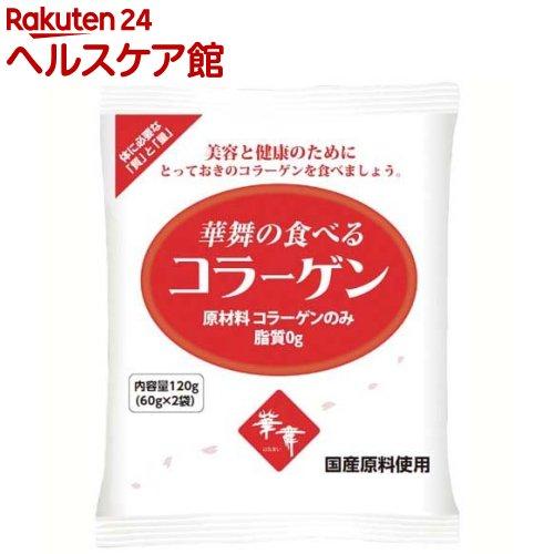 華舞の食べるコラーゲン(120g)【1_k】【華舞の食べるコラーゲン】