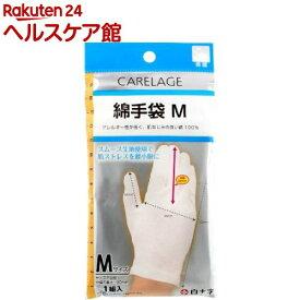 ケアレージュ 綿手袋 Mサイズ(1双)【ケアレージュ(CARELAGE)】