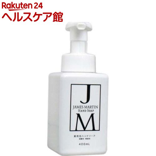 ジェームズマーティン フレッシュサニタイザー 薬用泡ハンドソープ(400mL)【ジェームズマーティン】