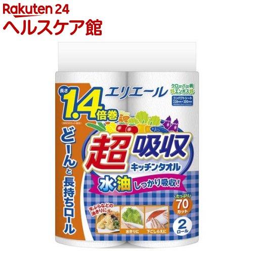 エリエール 超吸収キッチンタオル 70カット(2ロール)【エリエール】