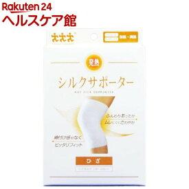 発熱シルクサポーター ひざ(1枚入)