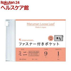 書きやすいルーズリーフ ミニ 95*137mm ファスナー付ポケット ミニ L487(1枚入)【書きやすいルーズリーフ】