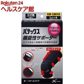 パテックス 機能性サポーター ひざ用 Lサイズ 黒(1枚入)【パテックス】
