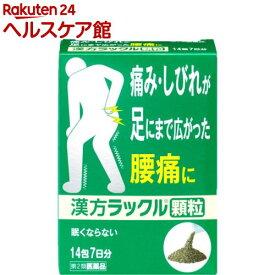 【第2類医薬品】漢方ラックル 顆粒(14包)【ラックル】