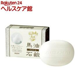 ソンバーユ 馬油石鹸 無香料(85g)【more20】【ソンバーユ】[尊馬油]