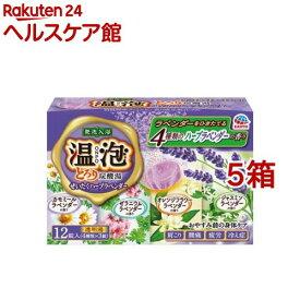 温泡 入浴剤 とろり炭酸湯 ぜいたくハーブラベンダー(5箱セット)【温泡】