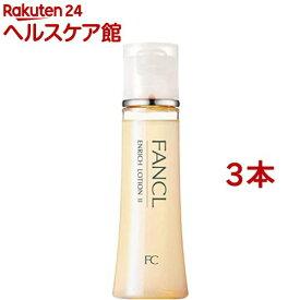 ファンケル エンリッチ 化粧液 II しっとり(30ml*3本セット)【ファンケル】