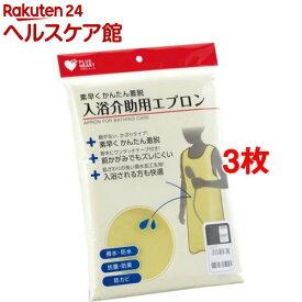 プラスハート 入浴介助用エプロン L-LLサイズ イエロー 74773(3枚セット)【プラスハート】