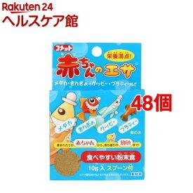コメット 赤ちゃんのエサ(10g*48コセット)【コメット(ペット用品)】