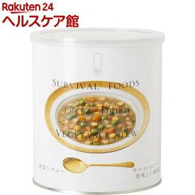 サバイバルフーズ 大缶単品 野菜シチュー(1缶10食相当)(344g)【サバイバルフーズ】[防災グッズ 非常食]