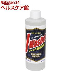 ジェイウオッシャー ジーンズ専用洗剤(300ml)