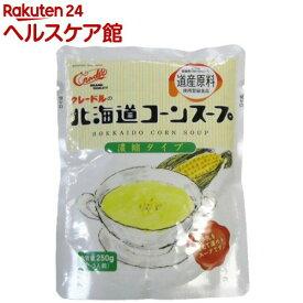 クレードル 北海道コーンスープ 濃縮タイプ(250g)【クレードル】