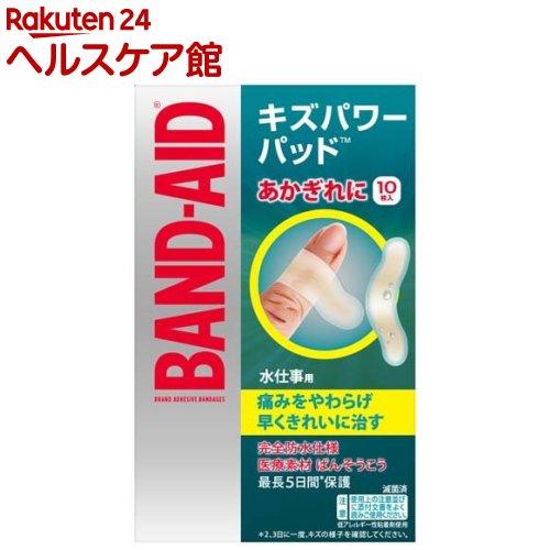 バンドエイド キズパワーパッド 水仕事用(10枚入)【9_k】【バンドエイド(BAND-AID)】