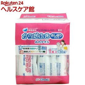 からだふき ぬれタオル おしぼりサイズ(1枚入*30袋)