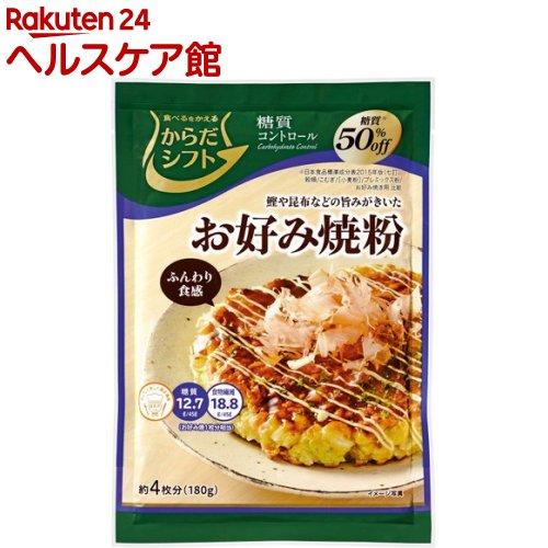 からだシフト 糖質コントロール お好み焼粉(180g)【からだシフト】