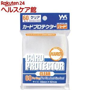 ヤノマン カードプロテクター ハード クリア(60枚)