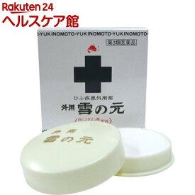 【第3類医薬品】外用雪の元(20g)【雪の元】