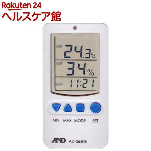 A&D アラーム付き温湿度計 白 AD-5640B(1コ入)【A&D(エーアンドデイ)】